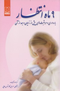 9 ماه انتظار و بارداری و مراقبت های پیش از زایمان و بعد از آن