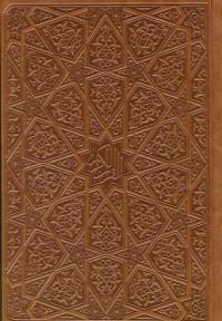 قرآن تمام چرم(گلاسه،باجعبه،نیریزی)