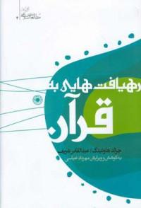 رهیافتهایی به قرآن