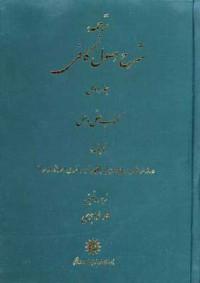 شرح اصول کافی 4جلدی