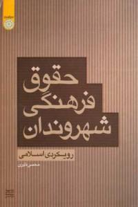 حقوق فرهنگی شهروندان- رویکردی اسلامی