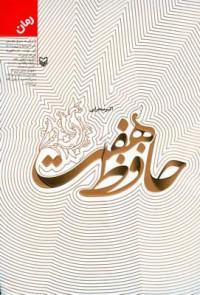 حافظ هفت- کتاب سفر مقام معظم رهبری به استان فارس