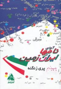 آوای نامها از ایران زمین