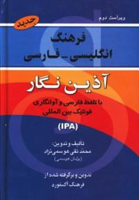 فرهنگ انگلیسی-فارسی