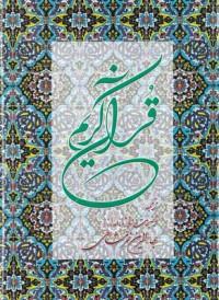قرآن کریم رحلی قابدار- ترجمه و شرح زیر بهاءالدین خرمشاهی