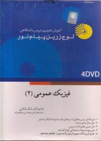 آموزش تصویری دروس دانشگاهی لوح زرین پیام نو (فیزیک عمومی(2))