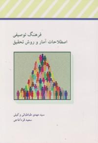 فرهنگ توصیفی اصطلاحات آمار و روش تحقیق