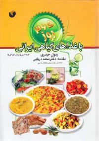 365 روز با غذاهای گیاهی ایرانی- فلسفه گرمی و سردی خوراکیها