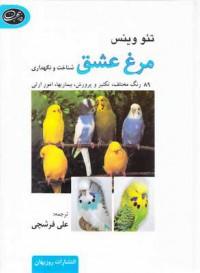 مرغ عشق- شناخت، نگهداری، 89 رنگ مختلف، تکثیر و پرورش، بیماریها، امور ارثی