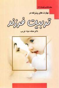 روانشناسی کودک ج2- مهارتهای پیشرفته در تربیت فرزند