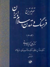 تقویم تاریخ فرهنگ و تمدن اسلام ایران ج3