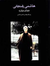 هاشمی رفسنجانی دوران مبارزه 2جلدی قابدار