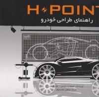راهنمای طراحی خودرو(H-POINT)
