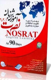 آموزش زبان نصرت 1-2-3 (DVD)