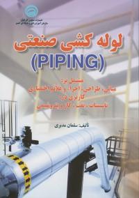 لوله کشی صنعتی(piping)