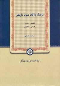 فرهنگ واژگان متون تاریخی (انگلیسی- فارسی، فارسی- انگلیسی)