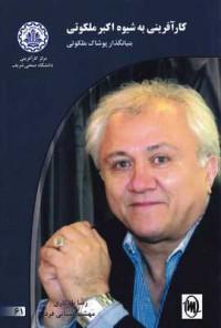 کارآفرینان بزرگ ایرانی ج61- کارآفرینی به شیوه اکبر ملکوتی، بنیانگذار پوشاک ملکوتی
