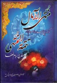 منتهی الآمال 3جلدی قابدار- ذکر تاریخ چهارده معصوم(ع)