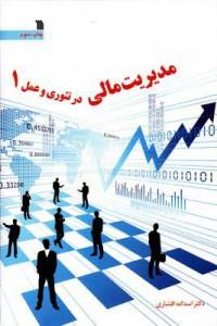 مدیریت مالی در تئوری و عمل ج1