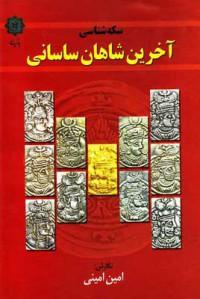 سکه شناسی آخرین شاهان ساسانی