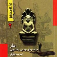 مار در هنرهای بودایی و هندویی- نماد شناسی هنر شرق