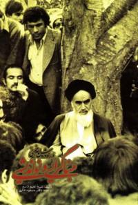 مبناگرایی و نواندیشی در راه و روش امام خمینی (ره)