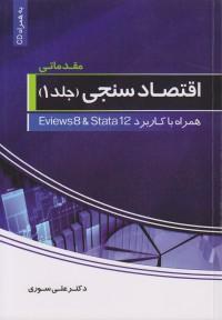اقتصادسنجی(جلد1EVIEWS&STATA12