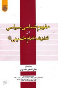 مفهوم شناسی سیاسی در اندیشه امام خمینی(رحمة الله)