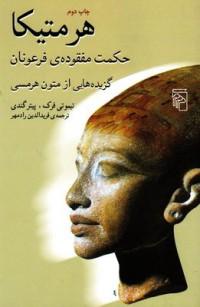 هرمتیکا- حکمت مفقوده ی فرعونان گزیده هایی از متون هرمسی