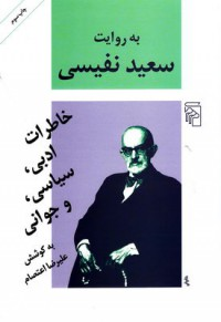به روایت سعید نفیسی- خاطرات ادبی، سیاسی و جوانی