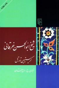 شیخ ابوالحسن خرقانی- زندگی، احوال و اقوال