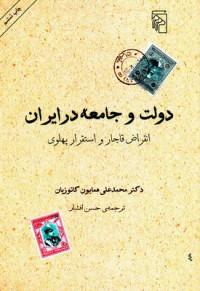 دولت و جامعه در ایران- انقراض قاجار و استقرار پهلوی