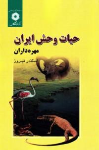 حیات وحش ایران(مهره داران)