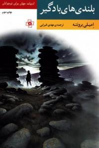 ادبیات جهان برای نوجوانان- بلندی های بادگیر