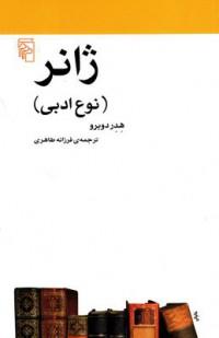 ژانر(نوع ادبی)- از مجموعه مکتب ها، سبک ها و اصطلاح های ادبی و هنری