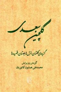 گلچین سعدی- گزیده ی گلستان، غزل ها، بوستان، قصیده ها