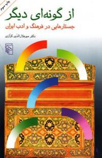 از گونه ای دیگر- جستارهایی در فرهنگ و ادب ایران
