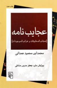 عجایب نامه- عجائب المخلوقات و غرائب الموجودات