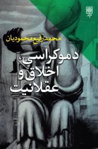 دموکراسی، اخلاق و عقلانیت(مجموعه مقالات)