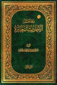 معجم الاحادیث المعتبرة(مجموعه 8جلدی)