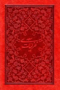 غزلیات سعدی نیم جیبی/طرح چرم قابدار