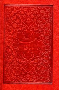 دوبیتیهای بابا طاهر 2زبانه نیم جیبی/طرح چرم قابدار