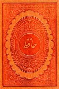 دیوان حافظ وزیری 3 زبانه/طرح چرم قابدار