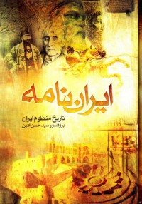ایران نامه- تاریخ منظوم ایران