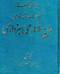 دیوان اسرار- کلیات اشعار فارسی حاج ملاهادی سبزواری