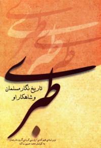طبری- تاریخ نگار مسلمان و شاهکار او