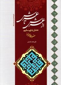 از عرش تا عرش-تحلیل زندگی سیاسی حضرت فاطمه زهرا(ع)