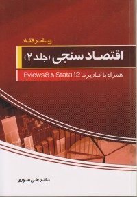 اقتصادسنجی(جلد2EVIEWS&STATA12