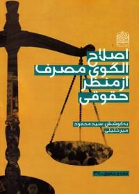 نظارت در نظام اسلامی