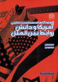 آمریکا و دانش روابط بین الملل- گفتمان های سیاست خارجی